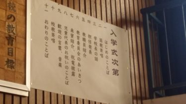 2014/04/吉日 昔の話。。。ゴジラン、入学。