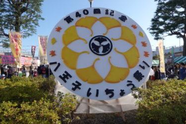 第40回記念 八王子いちょう祭りへ。